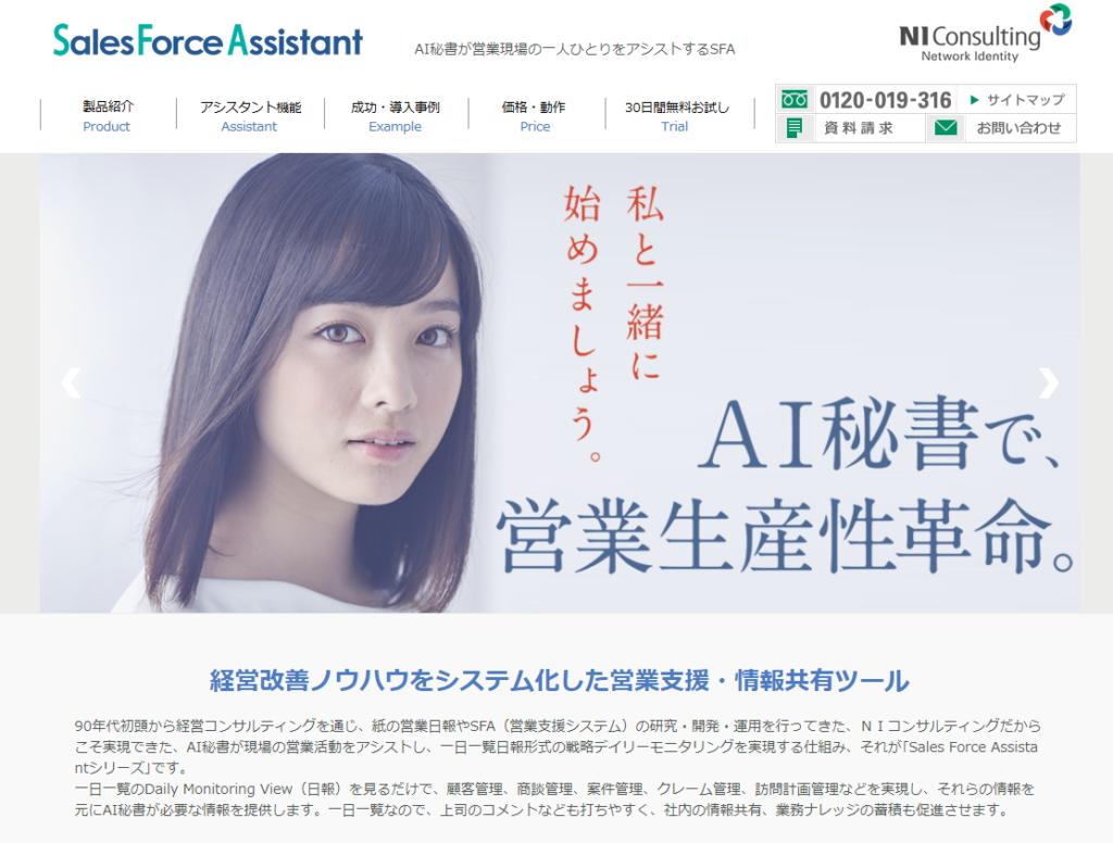 Sales Force Assistant