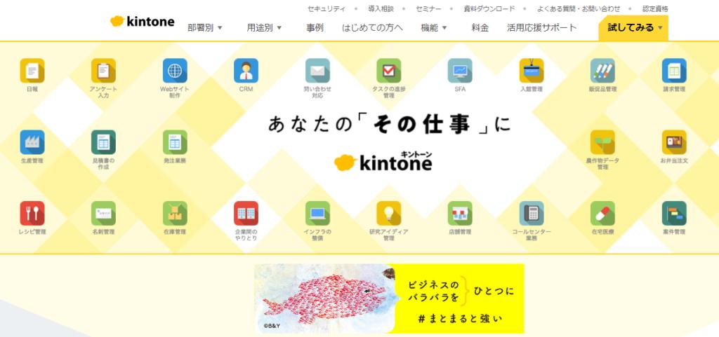 5.kintone